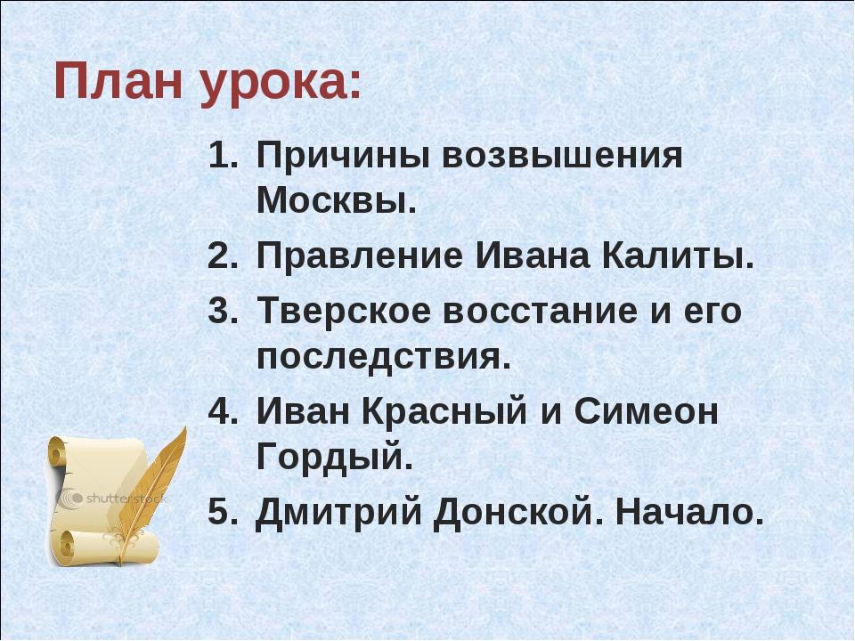План урока: Причины возвышения Москвы. Правление Ивана Калиты. Тверское восст...