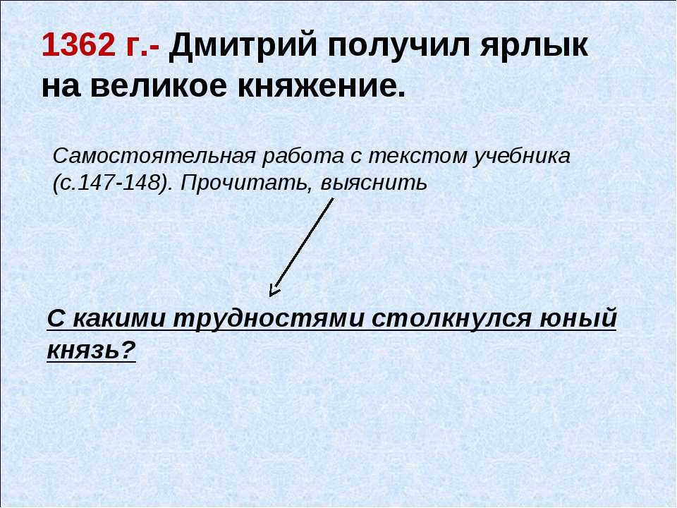 1362 г.- Дмитрий получил ярлык на великое княжение. С какими трудностями стол...