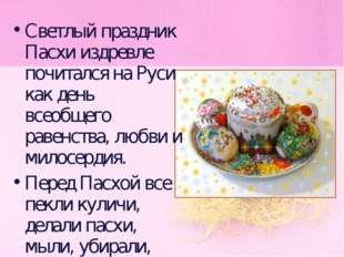 Светлый праздник Пасхи издревле почитался на Руси как день всеобщего равенств
