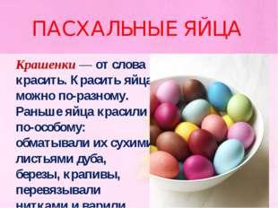ПАСХАЛЬНЫЕ ЯЙЦА Крашенки — от слова красить. Красить яйца можно по-разному. Р