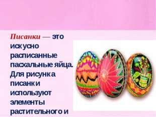 Писанки — это искусно расписанные пасхальные яйца. Для рисунка писанки исполь