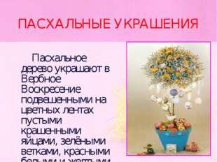ПАСХАЛЬНЫЕ УКРАШЕНИЯ Пасхальное дерево украшают в Вербное Воскресение подвеше