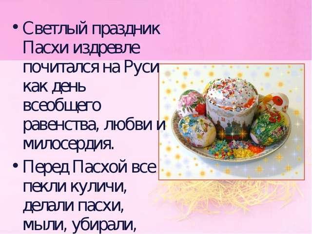 Светлый праздник Пасхи издревле почитался на Руси как день всеобщего равенств...