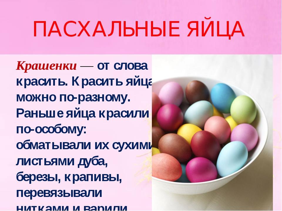 ПАСХАЛЬНЫЕ ЯЙЦА Крашенки — от слова красить. Красить яйца можно по-разному. Р...