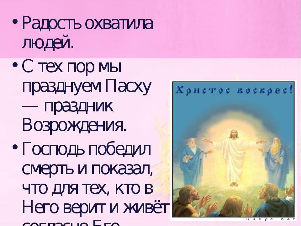 Радость охватила людей. С тех пор мы празднуем Пасху — праздник Возрождения....