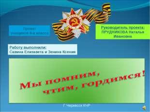Проект учащихся 4-а класса Работу выполнили: Савина Елизавета и Зенина Ксения