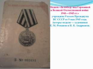 Медаль «За победу над Германией в Великой Отечественной войне 1941—1945гг.»