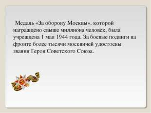 Медаль «За оборону Москвы», которой награждено свыше миллиона человек, была