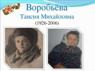 Воробьёва Таисия Михайловна (1926-2006)