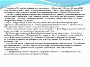 Сражение под Москвой продолжалось около семи месяцев - с 30 сентября 1941 го