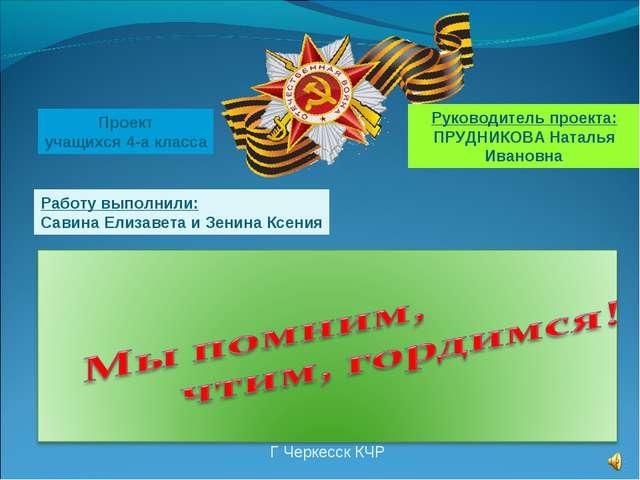 Проект учащихся 4-а класса Работу выполнили: Савина Елизавета и Зенина Ксения...