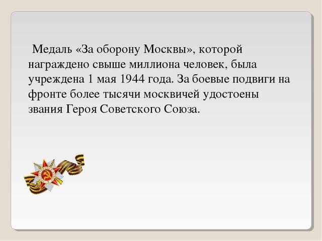 Медаль «За оборону Москвы», которой награждено свыше миллиона человек, была...