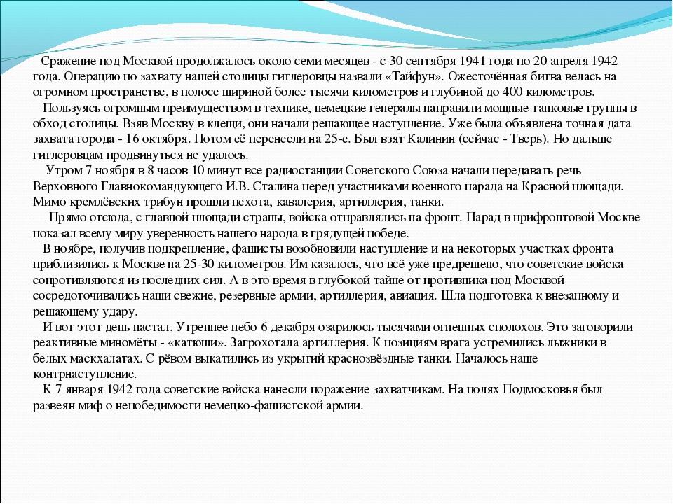 Сражение под Москвой продолжалось около семи месяцев - с 30 сентября 1941 го...