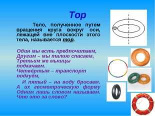 Тор Тело, полученное путем вращения круга вокруг оси, лежащей вне плоскости э