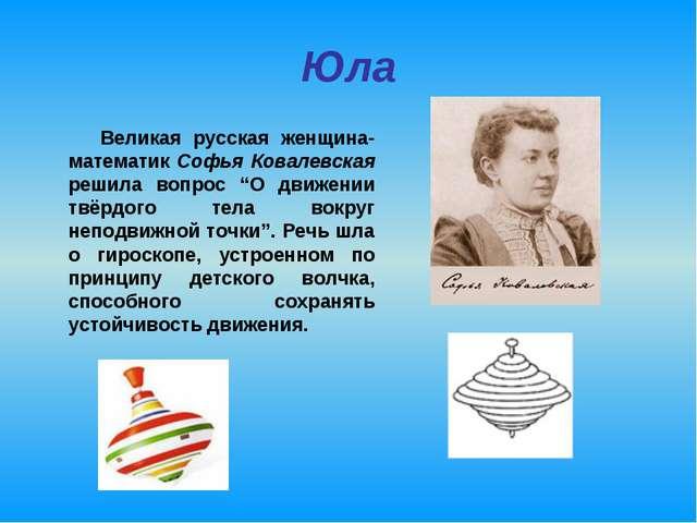 """Юла Великая русская женщина-математик Софья Ковалевская решила вопрос """"О движ..."""