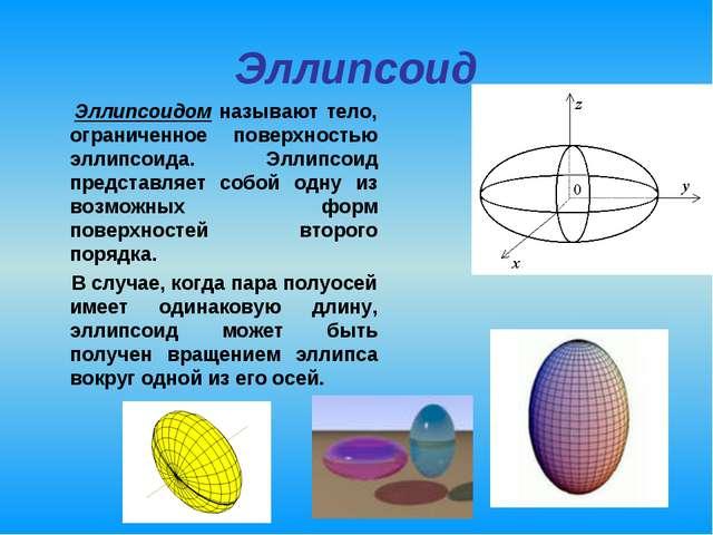Эллипсоид Эллипсоидом называют тело, ограниченное поверхностью эллипсоида. Эл...