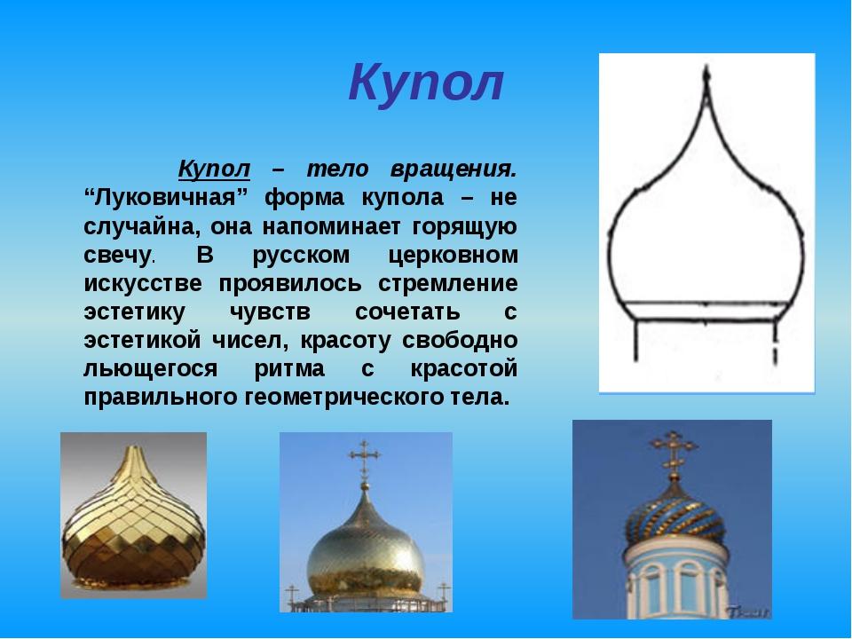 "Купол Купол – тело вращения. ""Луковичная"" форма купола – не случайна, она нап..."