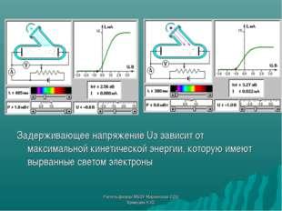 Задерживающее напряжение Uз зависит от максимальной кинетической энергии, кот