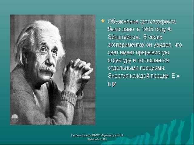 Объяснение фотоэффекта было дано в 1905 году А. Эйнштейном. В своих экспериме...