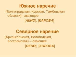 Южное наречие (Волгоградская, Курская, Тамбовская области)– акающее [АКНО], [