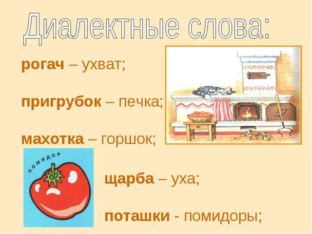 рогач – ухват; пригрубок – печка; махотка – горшок; щарба – уха; поташки - по...
