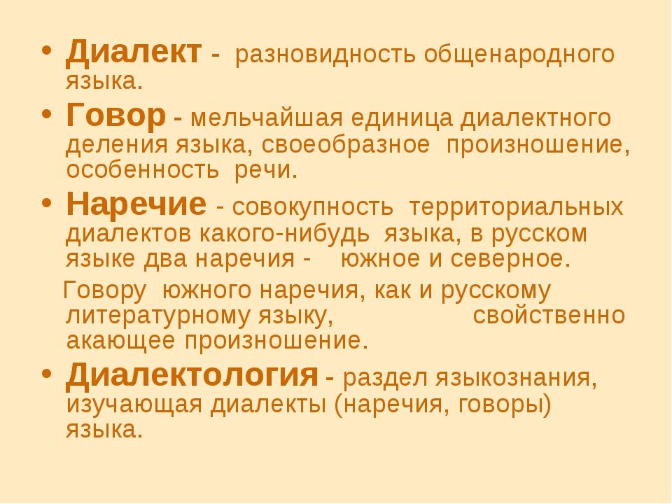 Диалект - разновидность общенародного языка. Говор - мельчайшая единица диале...