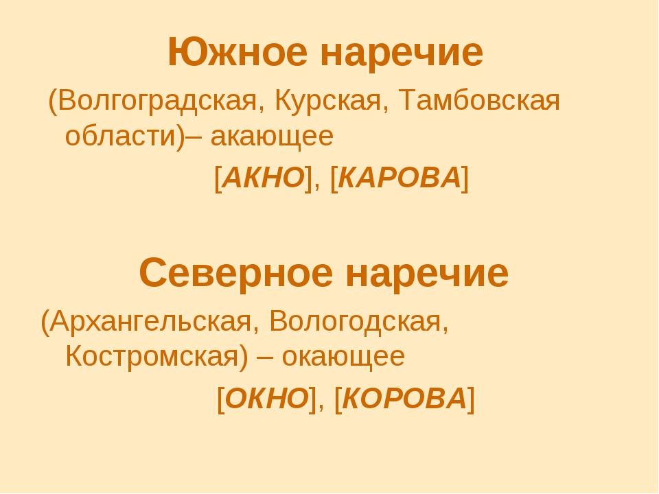 Южное наречие (Волгоградская, Курская, Тамбовская области)– акающее [АКНО], [...