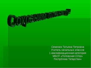 Семенюк Татьяна Петровна Учитель начальных классов 1 квалификационная категор
