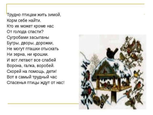 Трудно птицам жить зимой, Корм себе найти. Кто их может кроме нас От голода с...