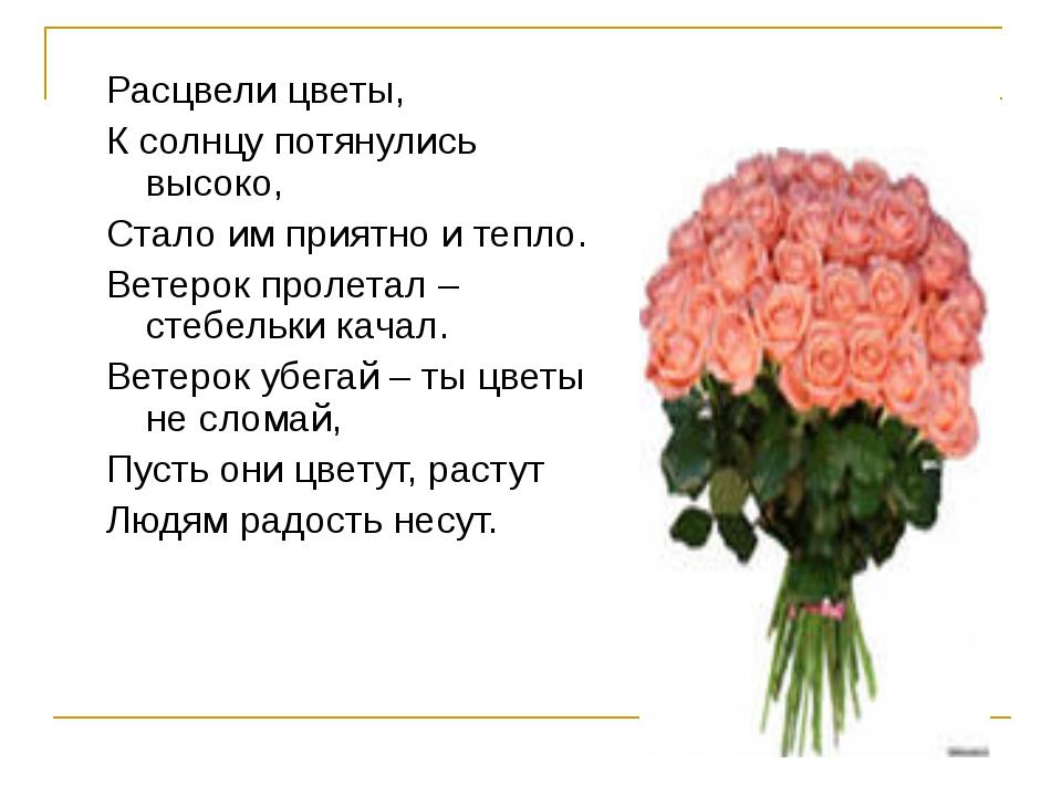 Расцвели цветы, К солнцу потянулись высоко, Стало им приятно и тепло. Ветерок...