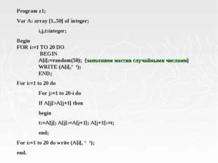 Program z1; Var A: array [1..50] of integer; i,j,t:integer; Begin FOR i:=1 T