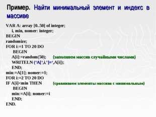 Пример. Найти минимальный элемент и индекс в массиве VAR A: array [0..50] of