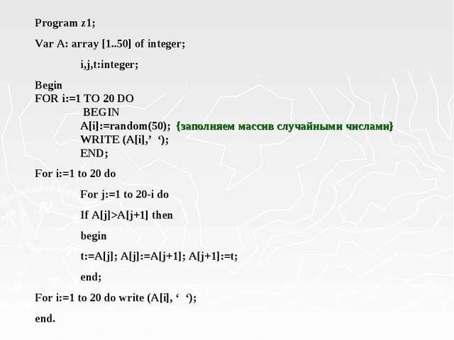 Program z1; Var A: array [1..50] of integer; i,j,t:integer; Begin FOR i:=1 T...