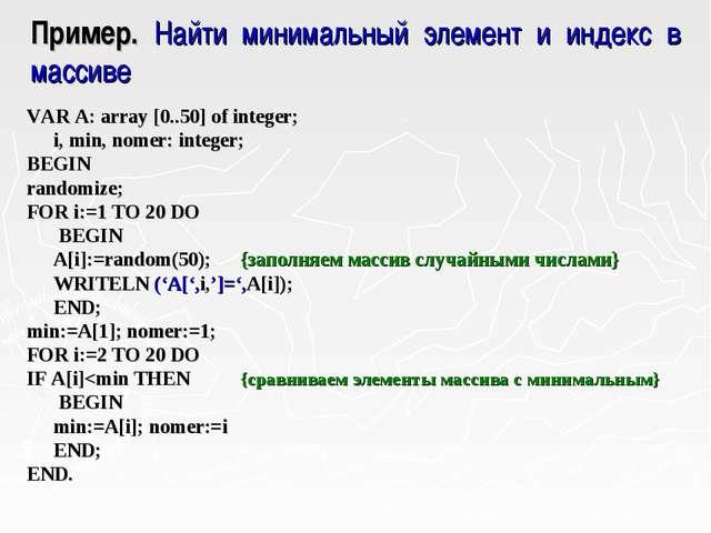 Пример. Найти минимальный элемент и индекс в массиве VAR A: array [0..50] of...