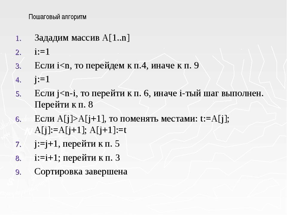Зададим массив A[1..n] i:=1 Если i