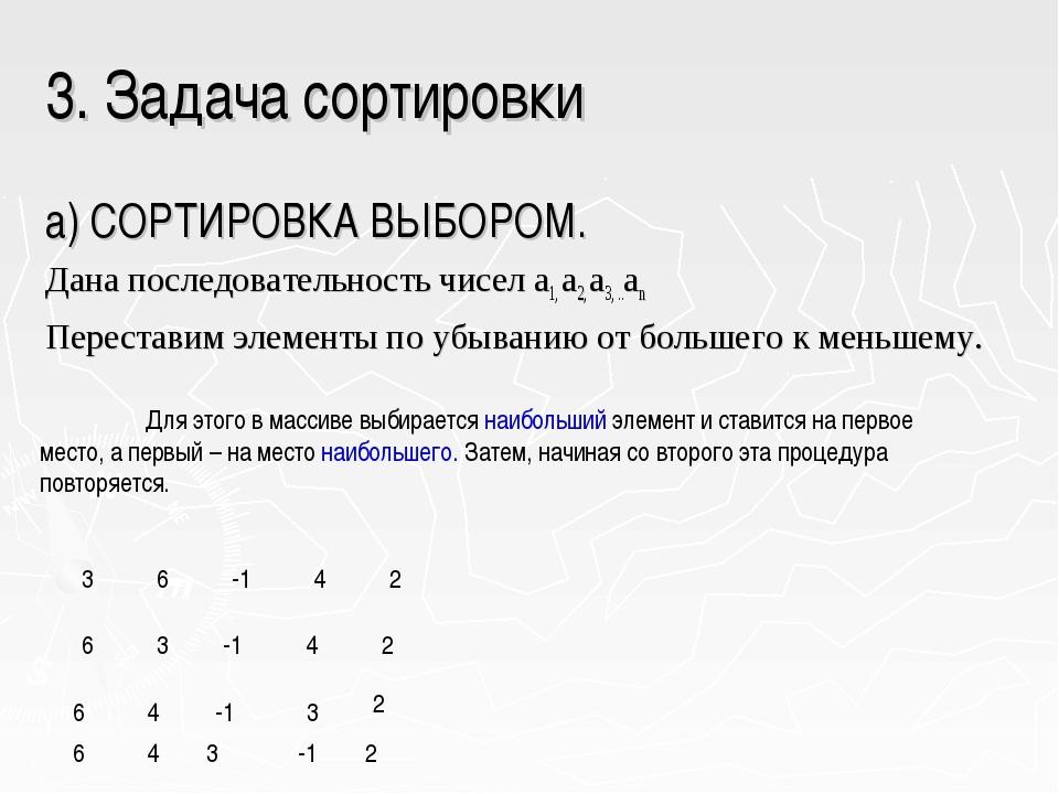 3. Задача сортировки а) СОРТИРОВКА ВЫБОРОМ. Дана последовательность чисел а1,...