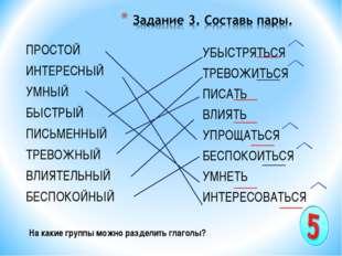На какие группы можно разделить глаголы? ПРОСТОЙ ИНТЕРЕСНЫЙ УМНЫЙ БЫСТРЫЙ ПИС