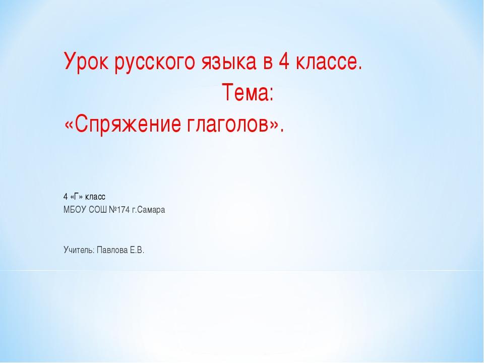 Урок русского языка в 4 классе. Тема: «Спряжение глаголов». 4 «Г» класс МБОУ...