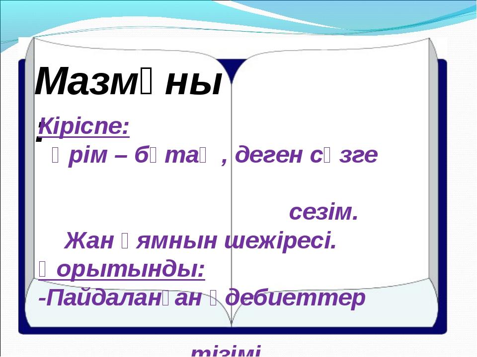 Мазмұны: Кіріспе: Үрім – бұтақ , деген сөзге сезім. Жан ұямнын шежіресі. Қоры...