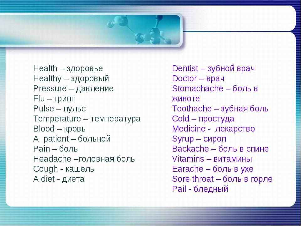 Health – здоровье Healthy – здоровый Pressure – давление Flu – грипп Pulse –...