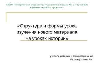 МБОУ «Пестречинская средняя общеобразовательная школа №1 с углубленным изучен