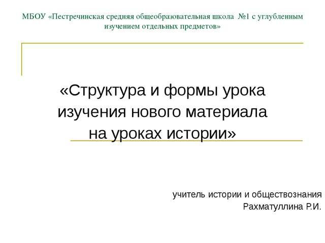 МБОУ «Пестречинская средняя общеобразовательная школа №1 с углубленным изучен...