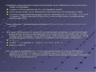 Например, рекурсивный алгоритм вычисления чисел Фибоначчи легко дополнить тре