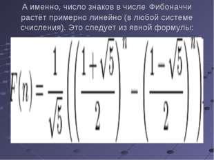 А именно, число знаков в числе Фибоначчи растёт примерно линейно (в любой сис