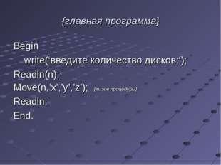 {главная программа} Begin write('введите количество дисков:'); Readln(n); Mov