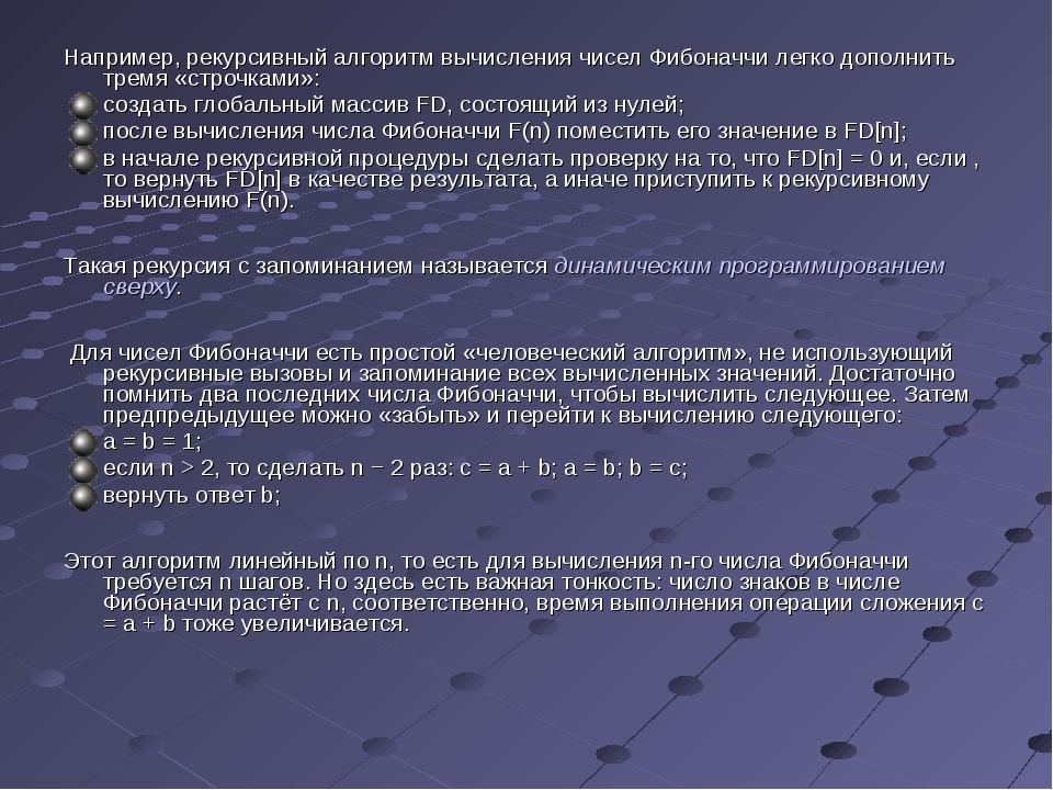Например, рекурсивный алгоритм вычисления чисел Фибоначчи легко дополнить тре...