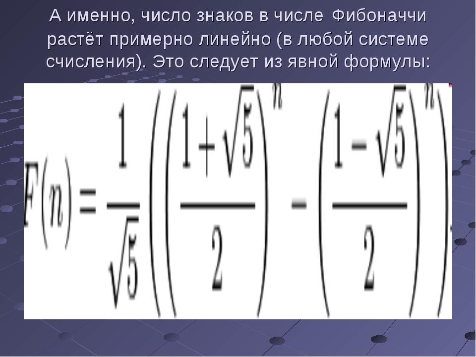 А именно, число знаков в числе Фибоначчи растёт примерно линейно (в любой сис...