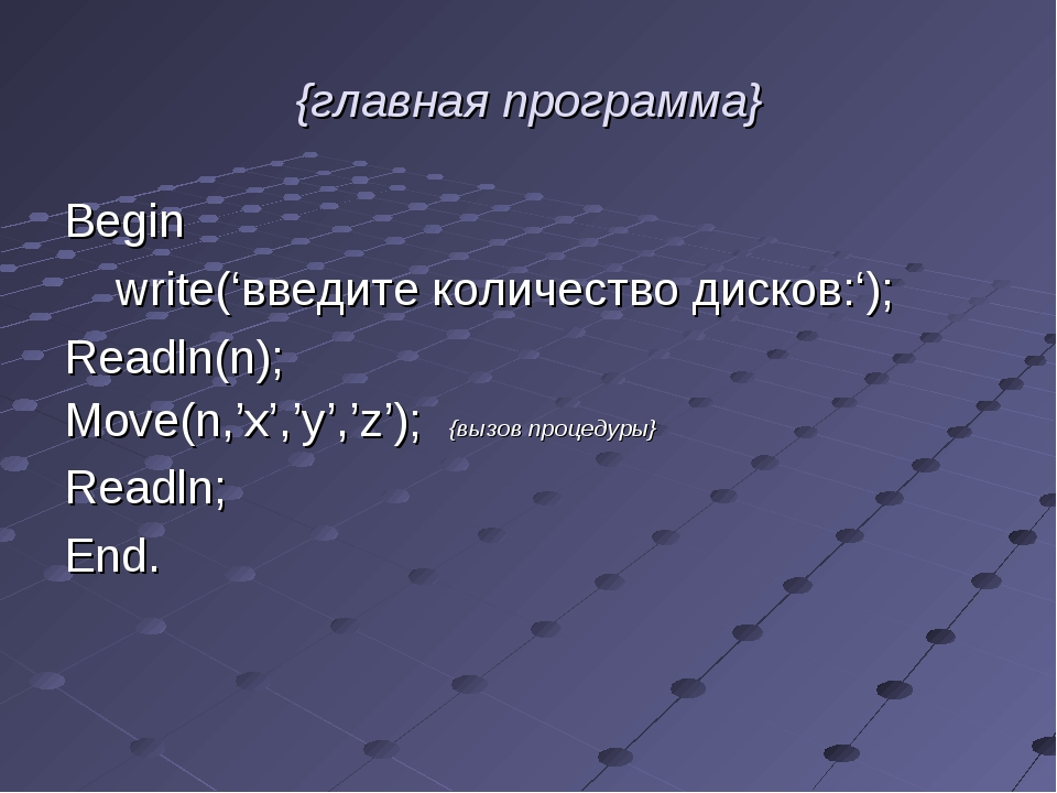 {главная программа} Begin write('введите количество дисков:'); Readln(n); Mov...