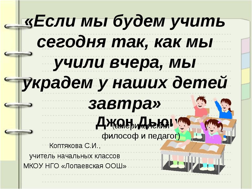 «Если мы будем учить сегодня так, как мы учили вчера, мы украдем у наших дете...