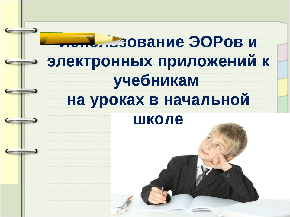 Использование ЭОРов и электронных приложений к учебникам на уроках в начально...